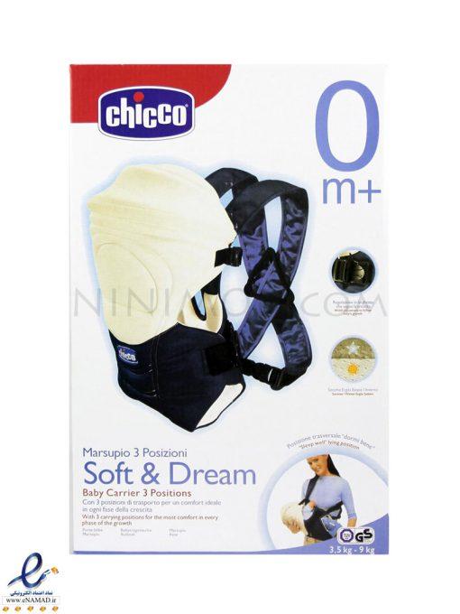 آغوشی سه حالته چیکو Soft & Dream Chicco